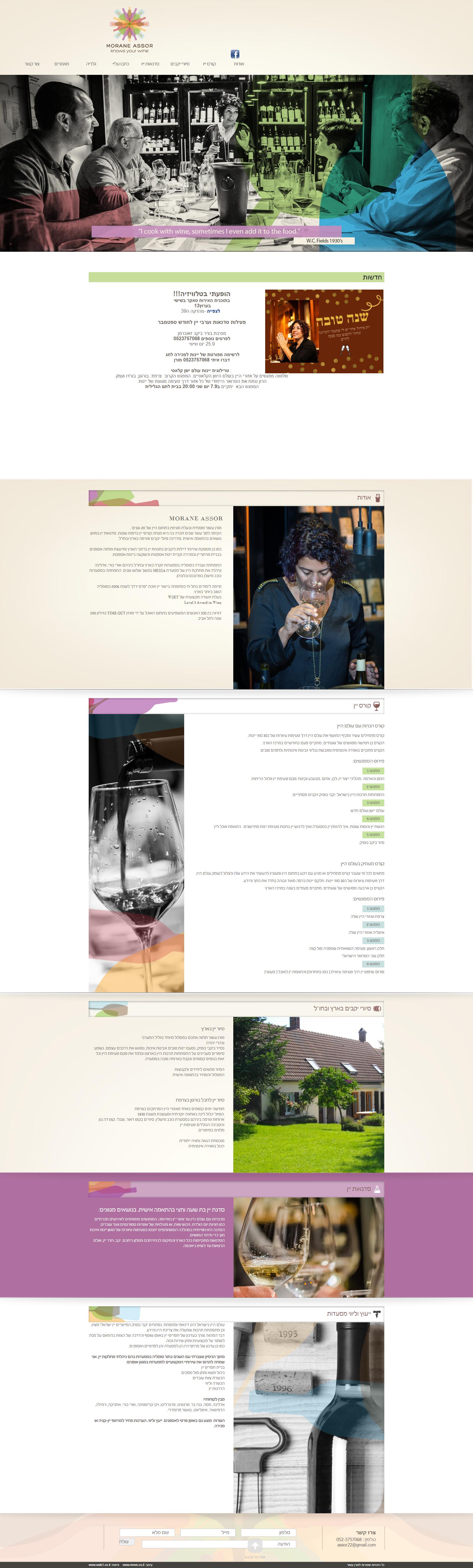 מורן עשור - מומחית ובעלת מוניטין בתחום היין