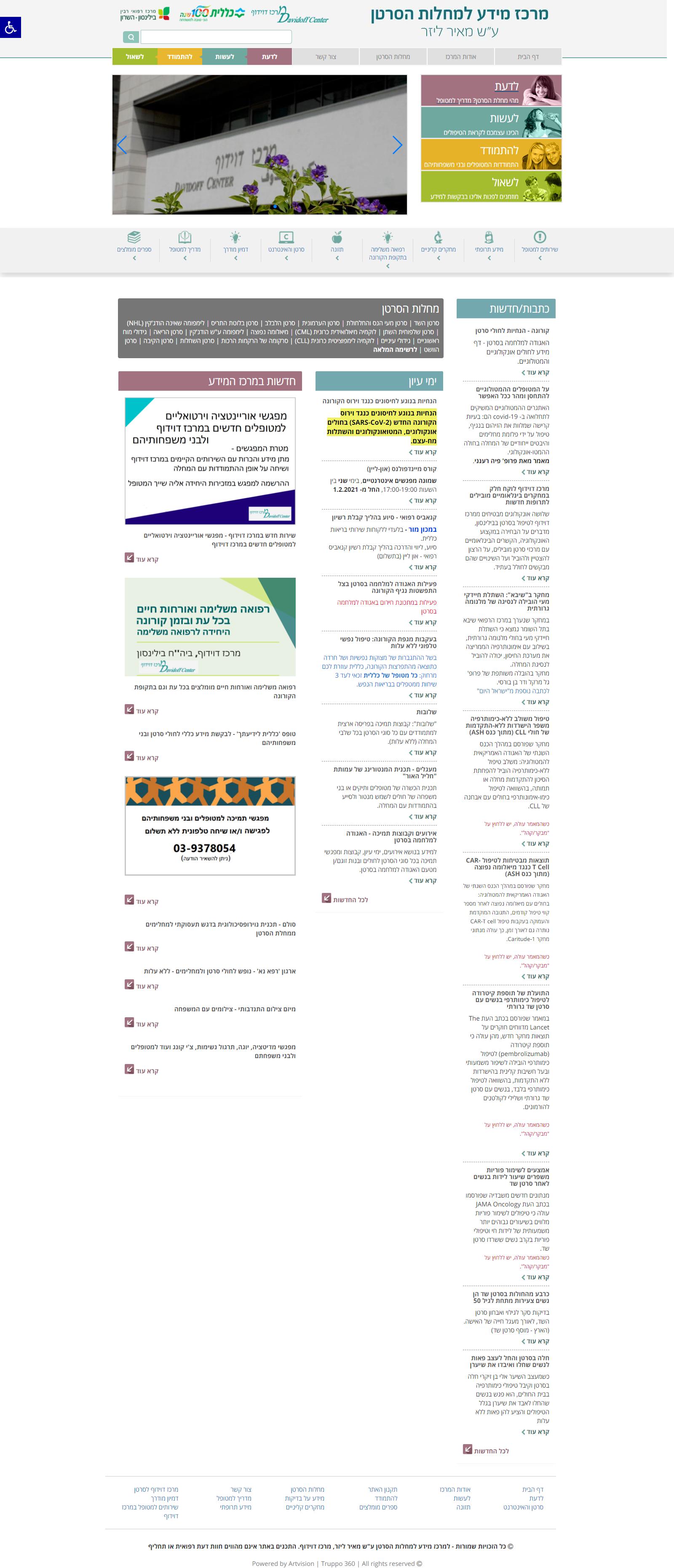 מרכז מידע למחלות הסרטן - מרכז דוידוף