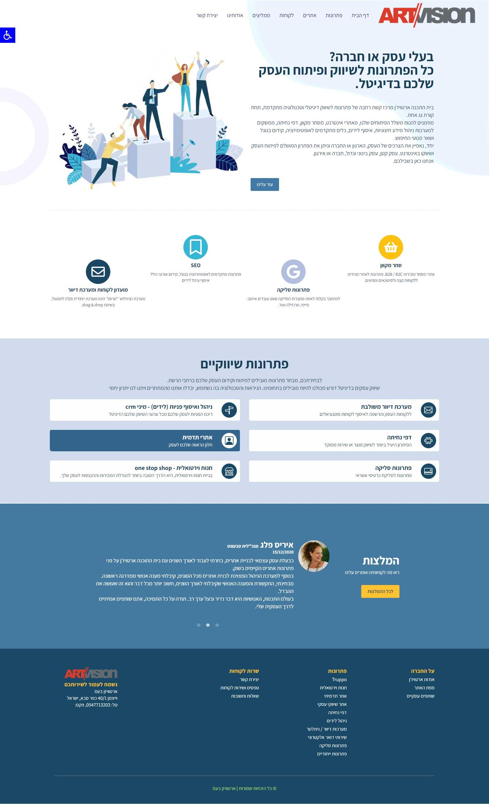 Artvision - פיתוח תוכנה ופתרונות באינטרנט