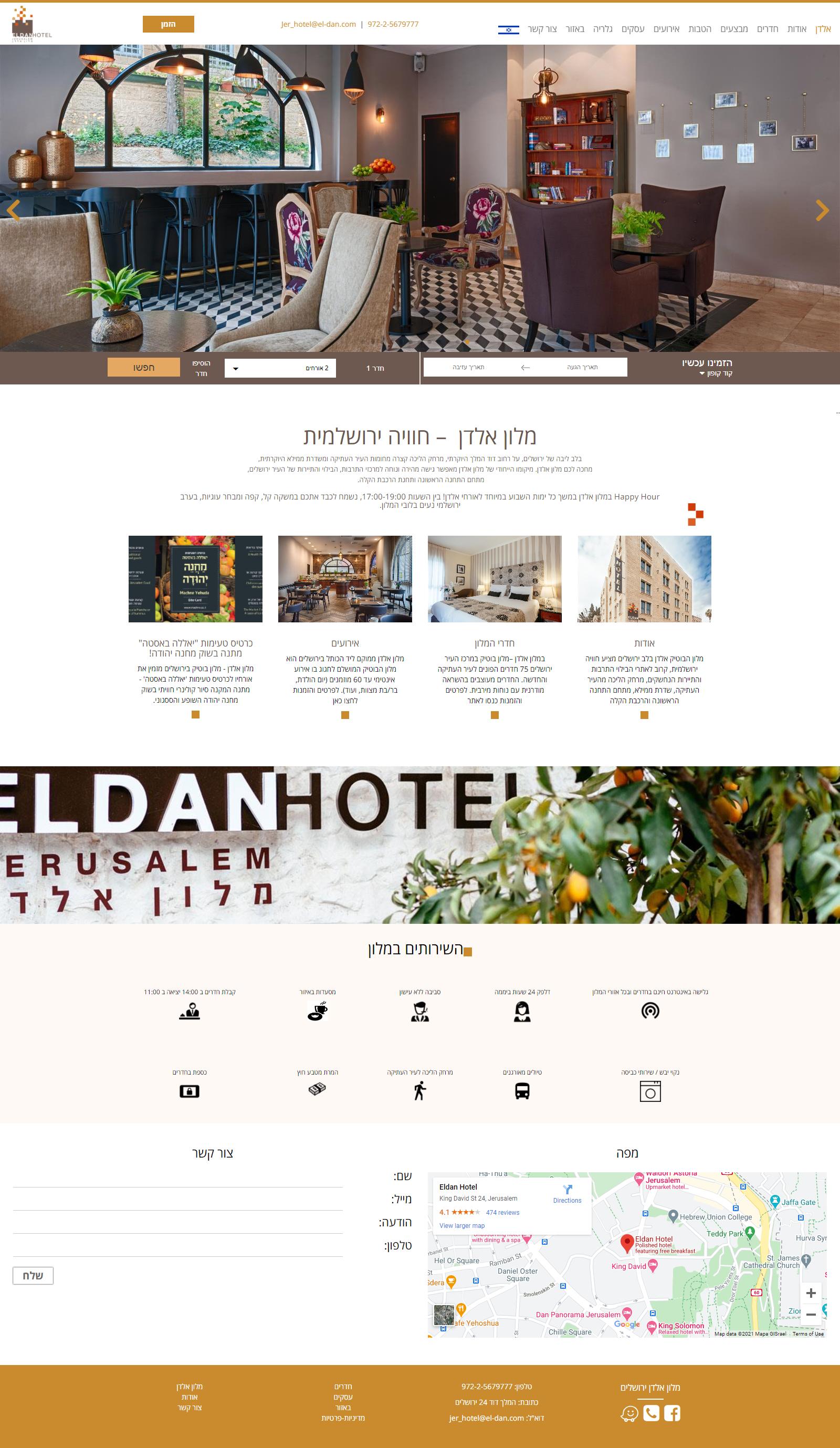 מלון אלדן - ירושלים