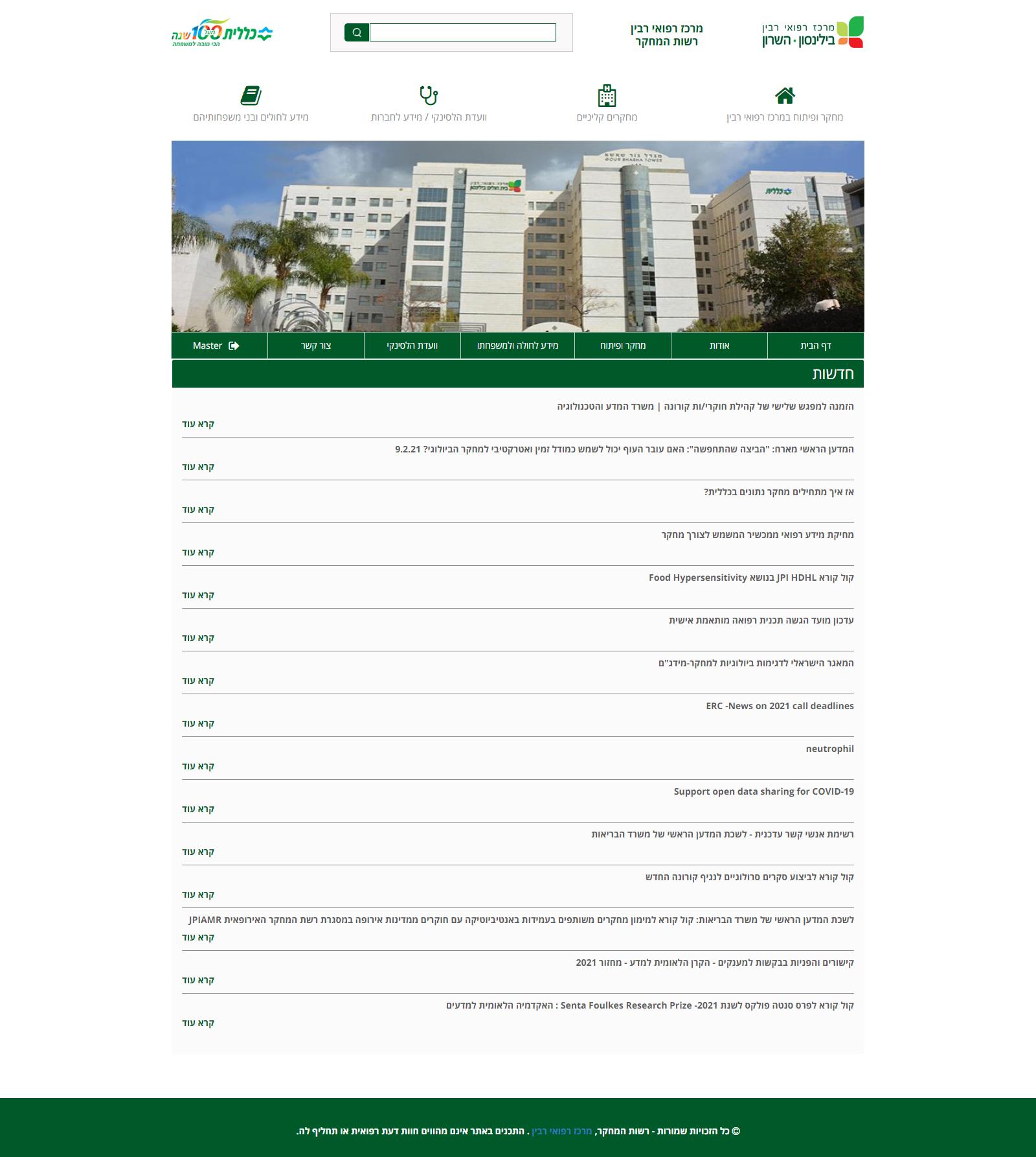 מרכז רפואי רבין - רשות המחקר