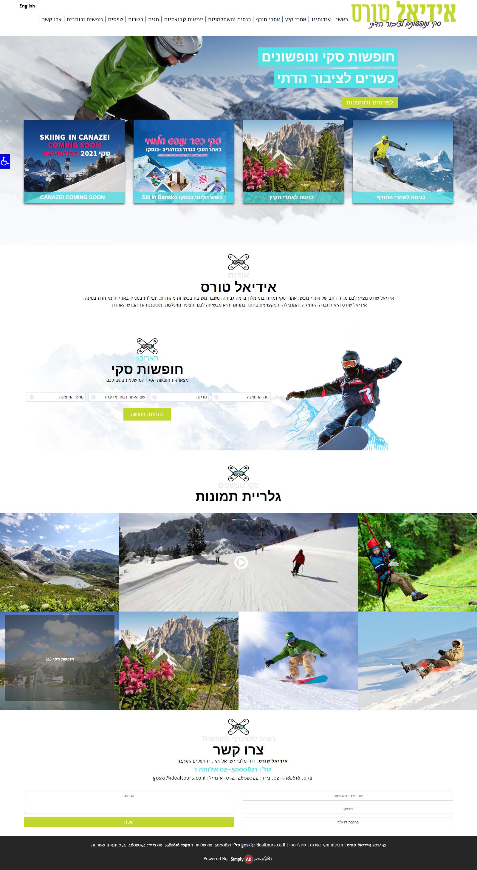 אידיאל טורס - סקי ונופשונים לציבור הדתי