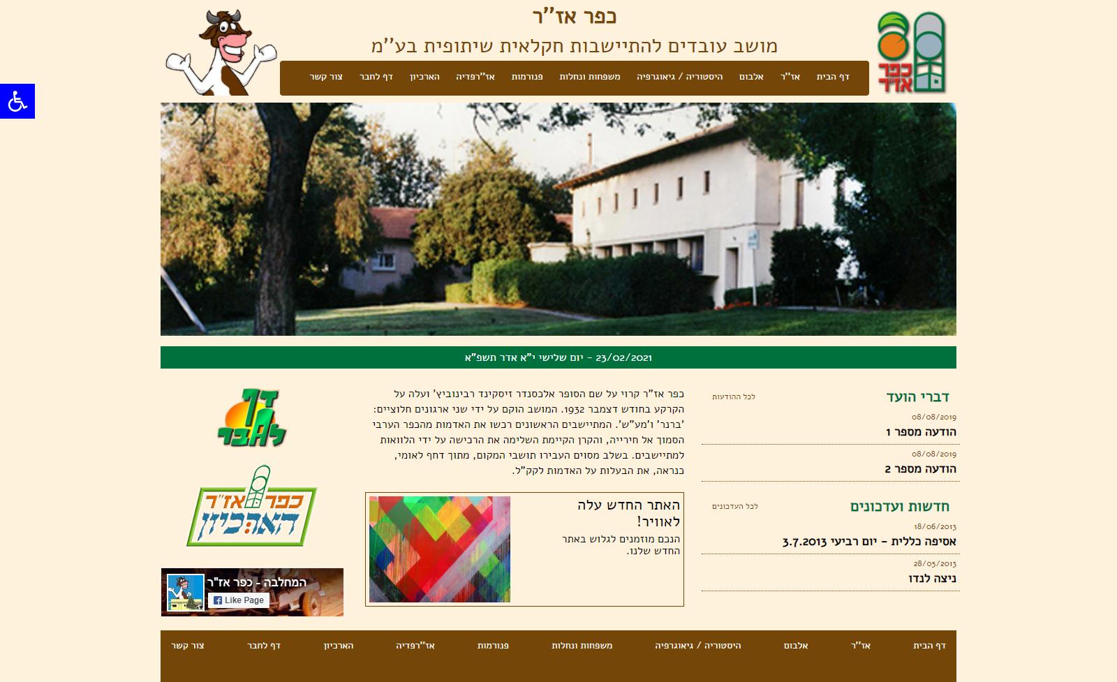 האתר של כפר אז''ר