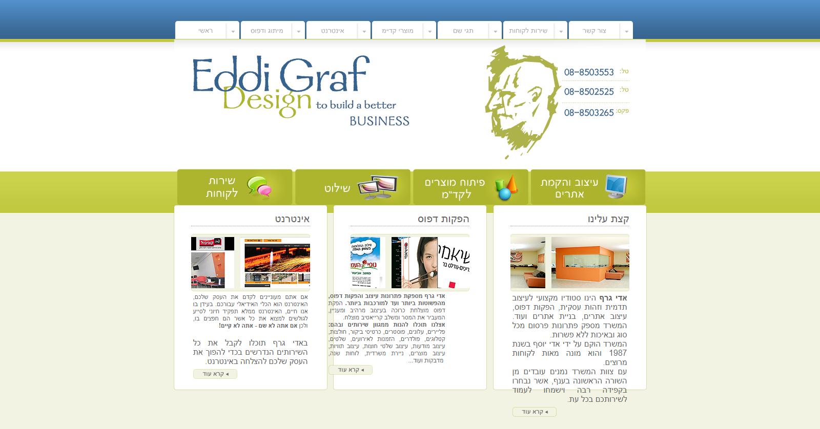 אדיגרף - עיצוב גרפי ודפוס