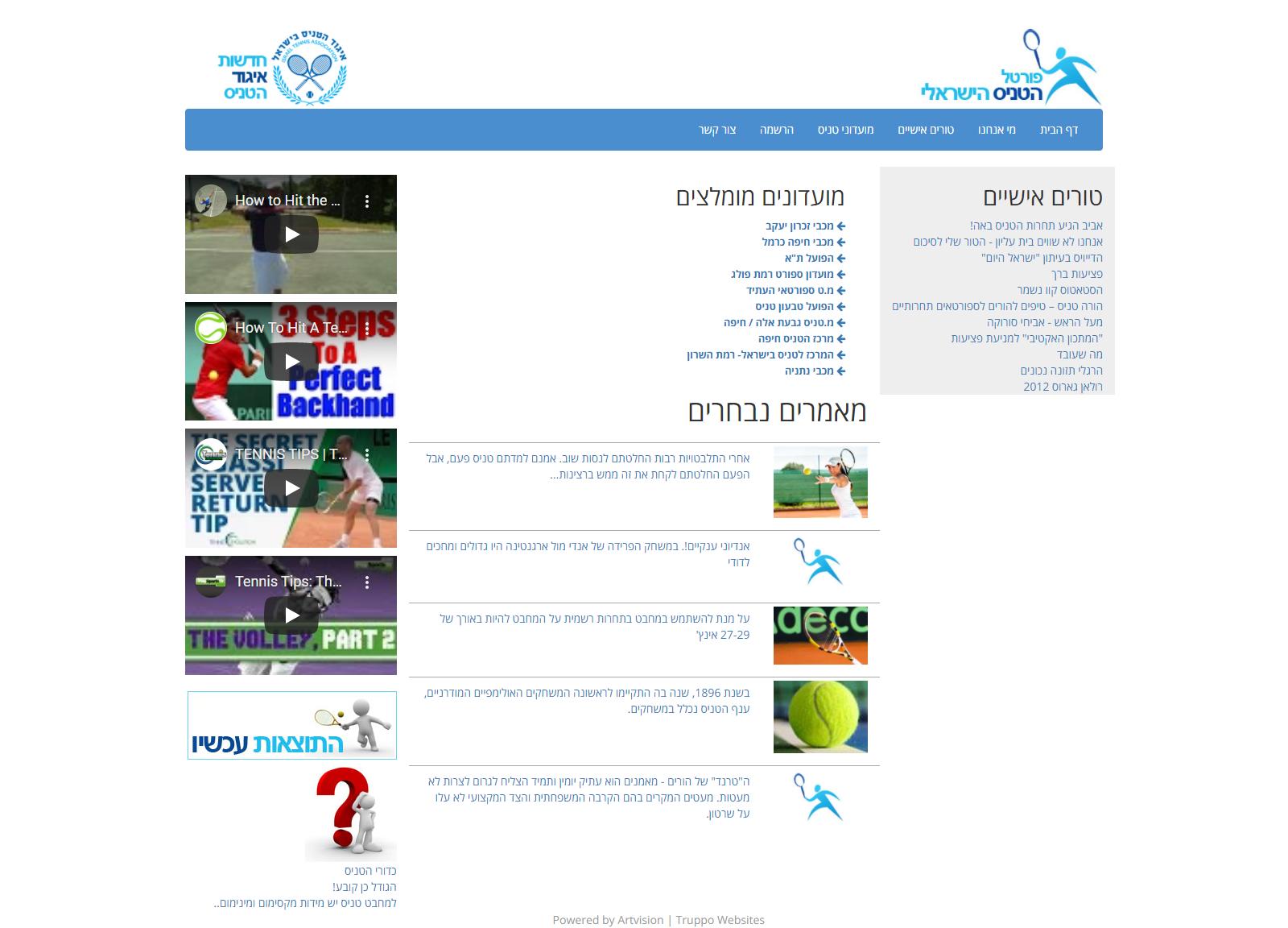 פורטל הטניס הישראלי