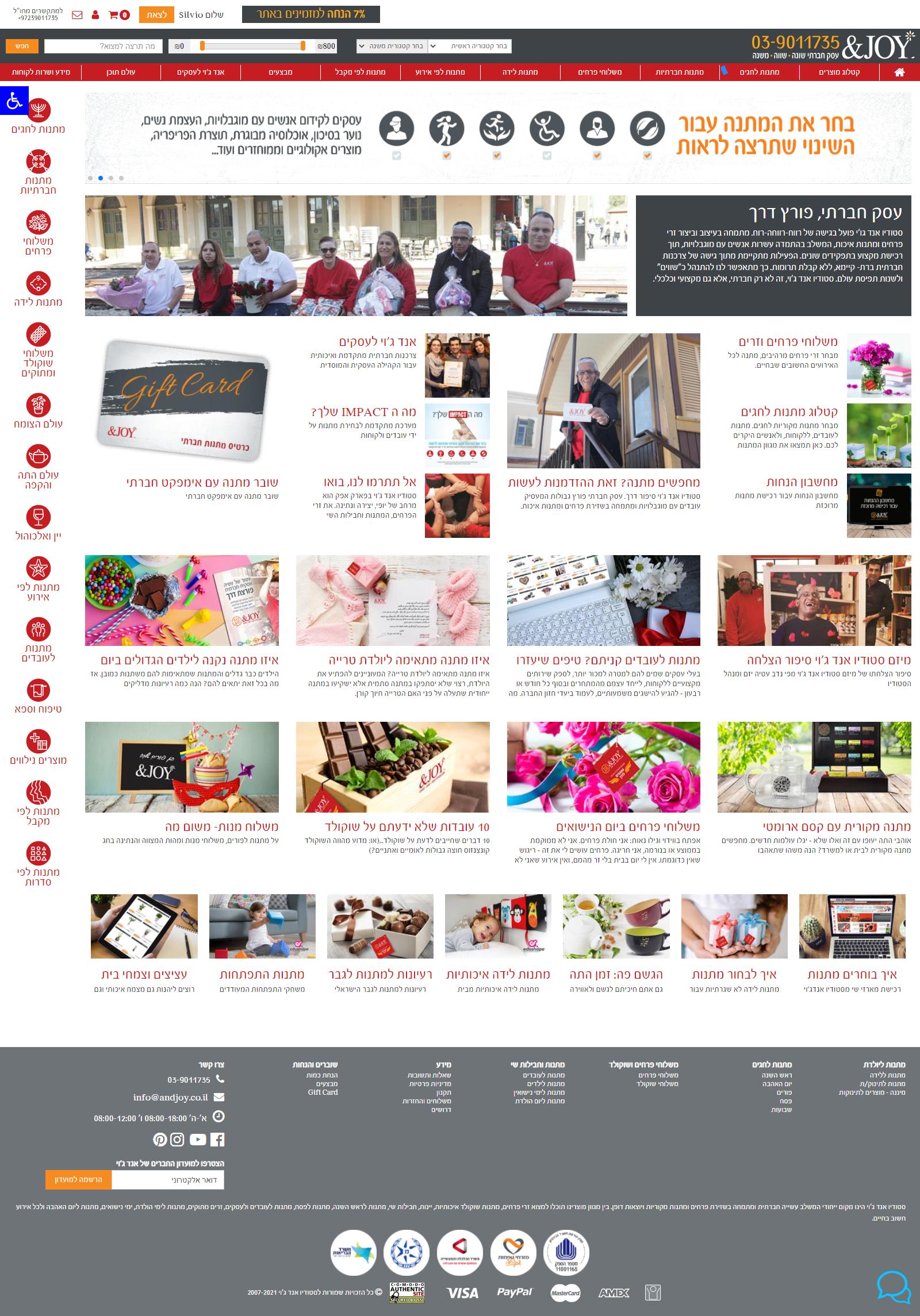 אנדג'וי - סטודיו לעיצוב וייצור פרחים ומתנות