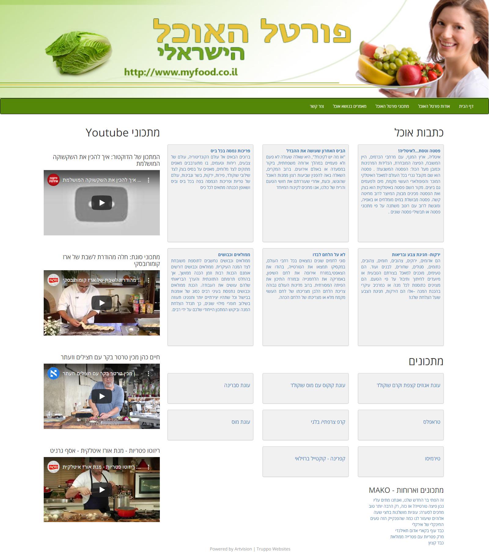 פורטל האוכל הישראלי