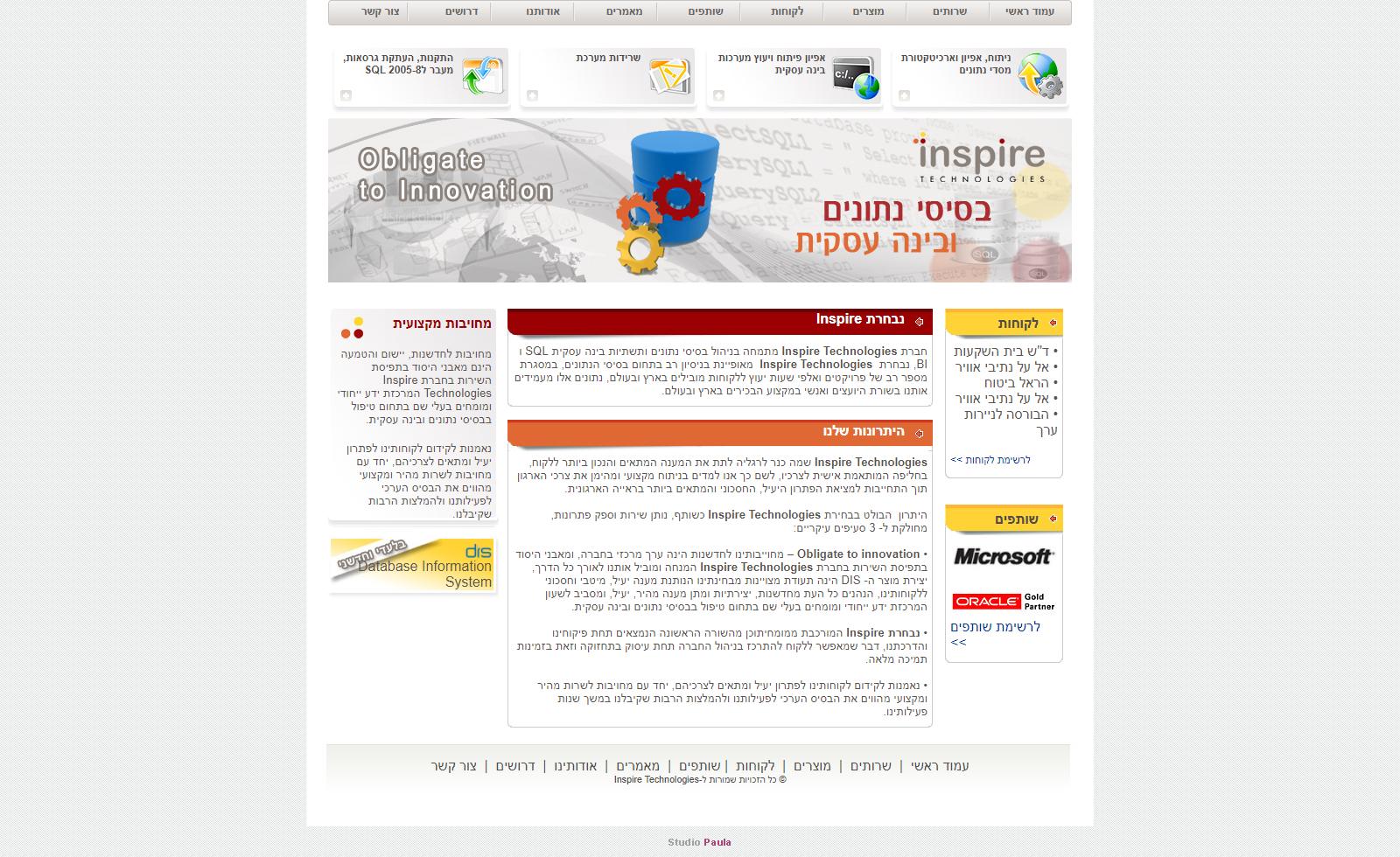 Inspire Technologies - בסיסי נתונים ובינת עסקים