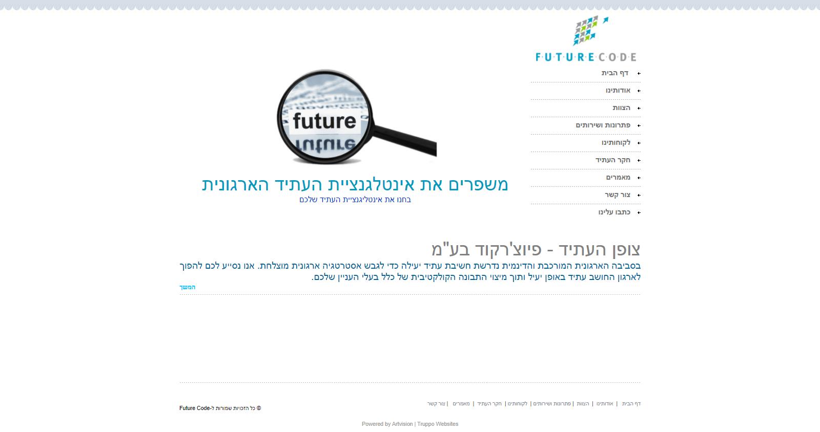 פרופ' דוד פסיג - משפרים את אינטלגנציית העתיד הארגונית