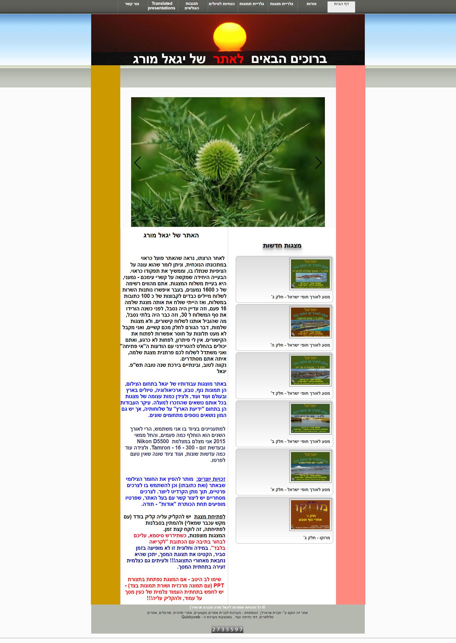 האתר של יגאל מורג - טיולים ותמונות
