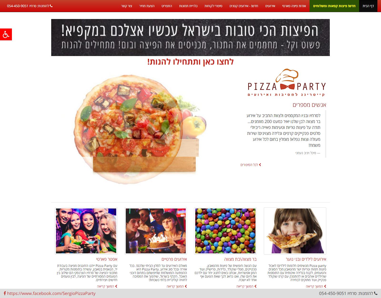 פיצה פארטי - הפיצות הטובות בישראל עכשיו אצלכם במקפיא!