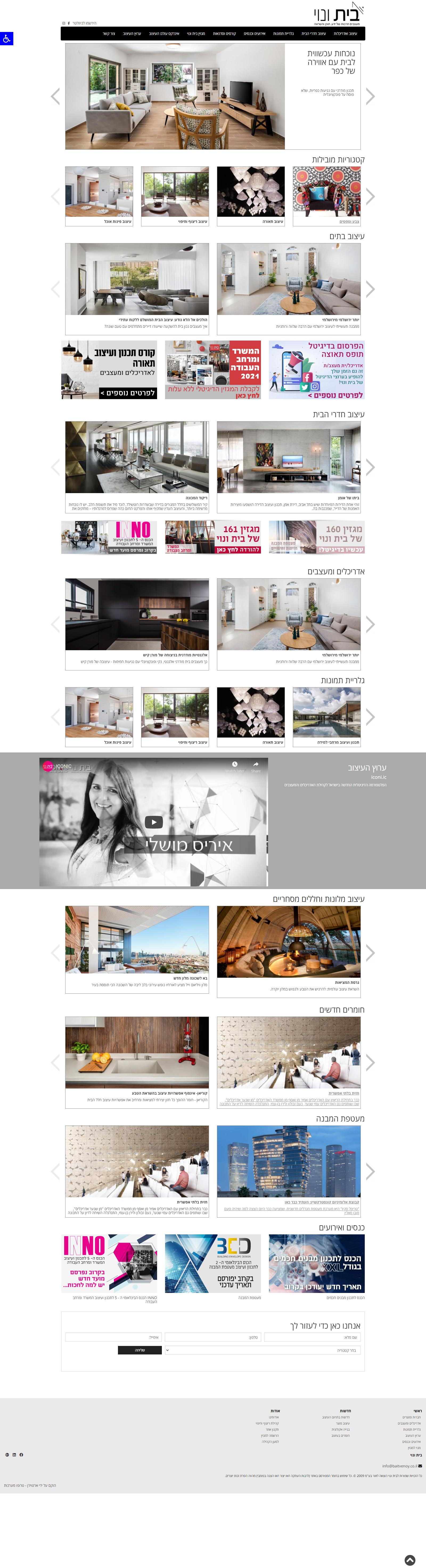 בית ונוי עיצוב פנים ואדריכלות - אינדקס אדריכלים, כנסים ואירועים, מגזין בית ונוי, ניו-מדיה