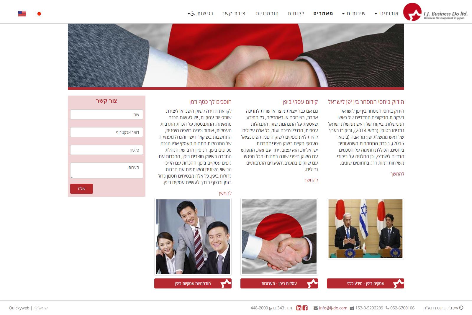 IJ-DO - הידוק ביחסי המסחר בין יפן לישראל