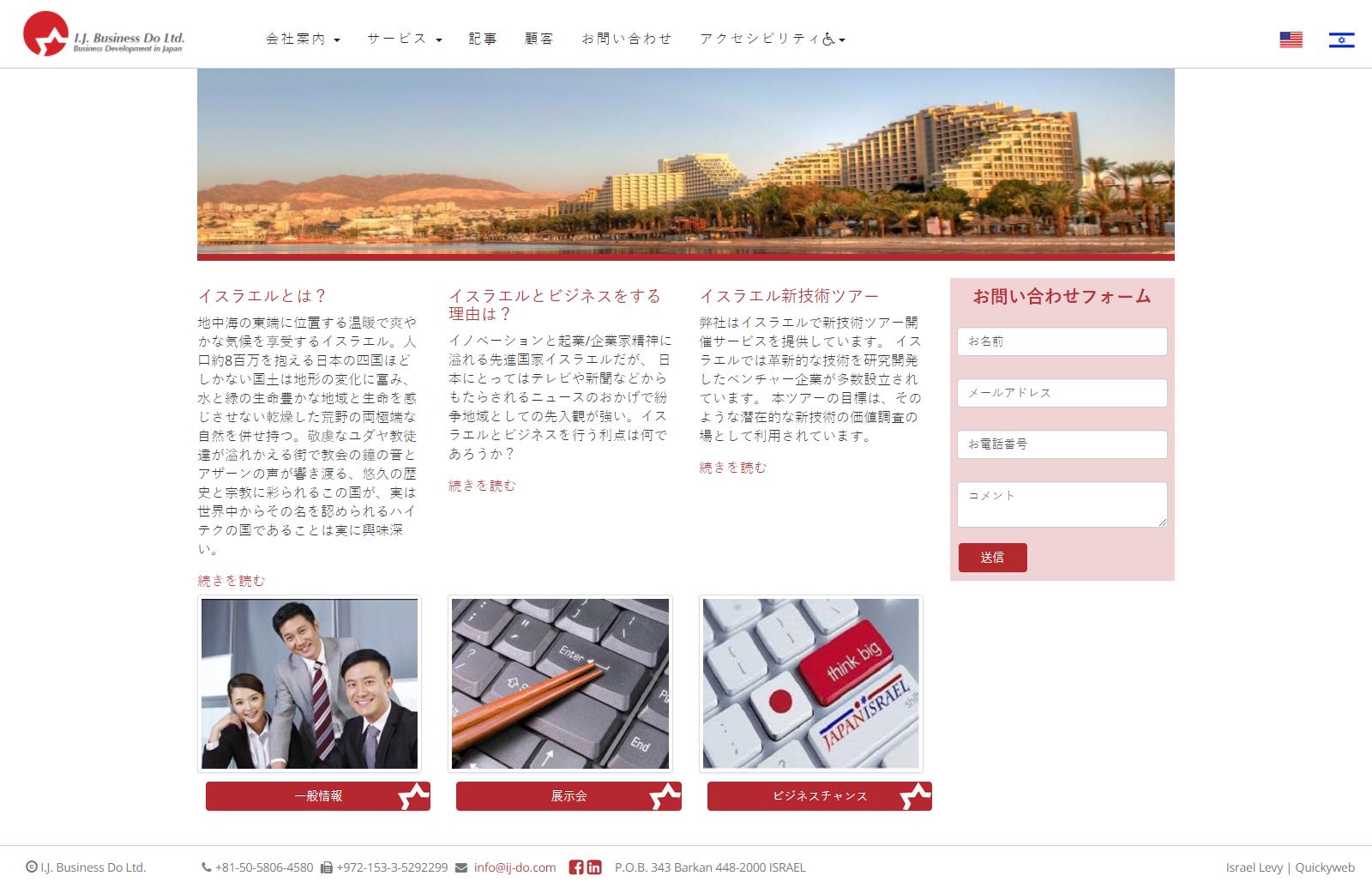 IJ-DO - Strengthening Israel-Japan relations - Japanese